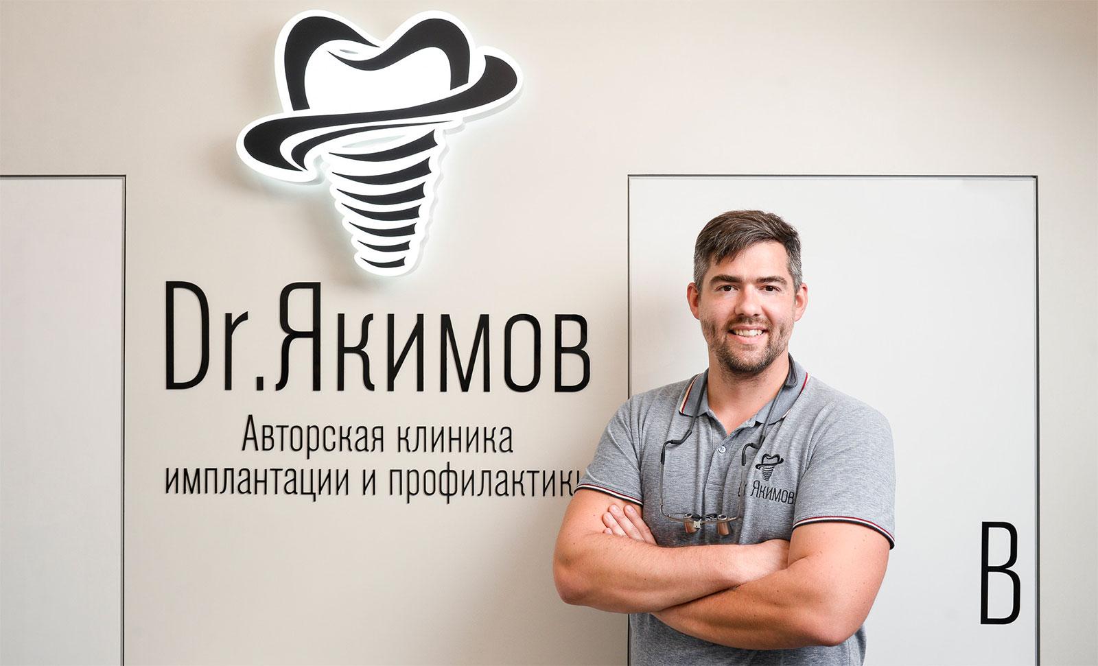 Клиника Доктора Якимова